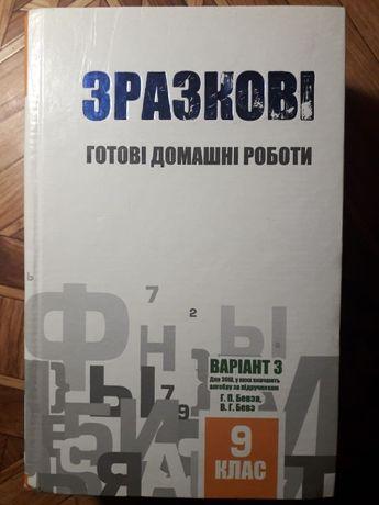 Книга ГДЗ 9 клас