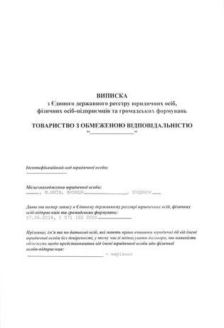 Регистрация Тов, ФОП, общественные организации и благофонд