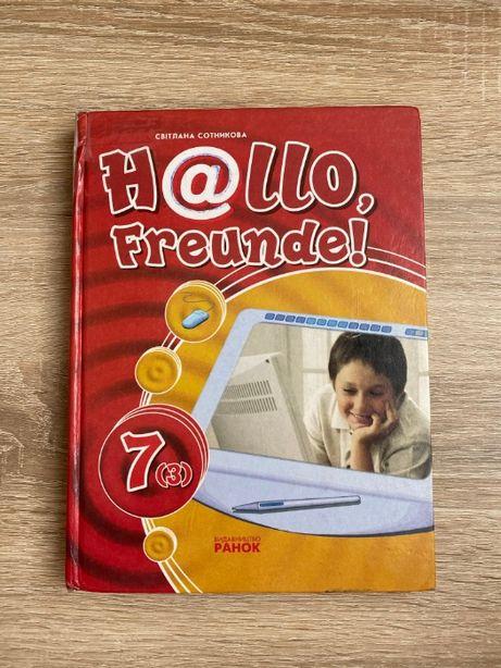 Hallo, Freunde! Учебник по немецкому языку. 7 (3) класс