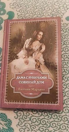 Роман Евгении Марлит - Дама с с рубинами. Совиный дом
