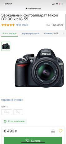 Новый зеркальный фотоаппарат Nikon D3100 kit 18-55