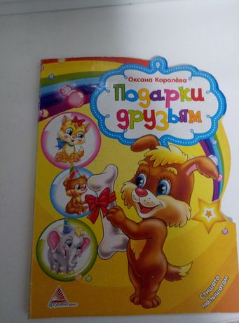 """Детская книжка """"Подарки друзьям"""""""