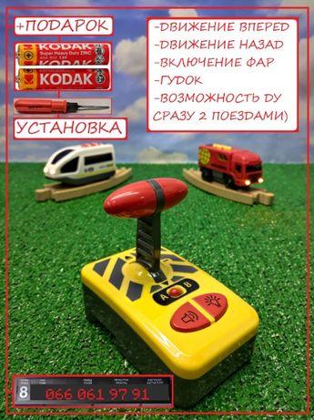 Пульт ДУ для поездов PlayTive для детской железной дороги IKEA, BRIO