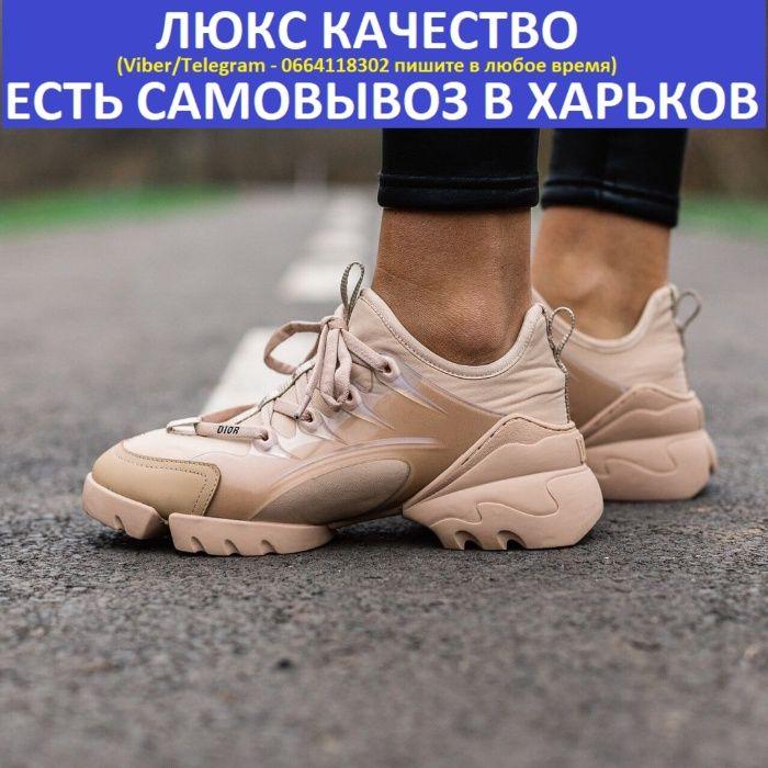 """Кроссовки женские Dior D-connect """"Beige"""" 36-41 Харьков - изображение 1"""