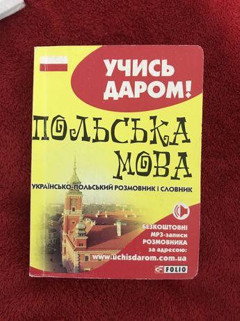 Словарь Украинско-польский