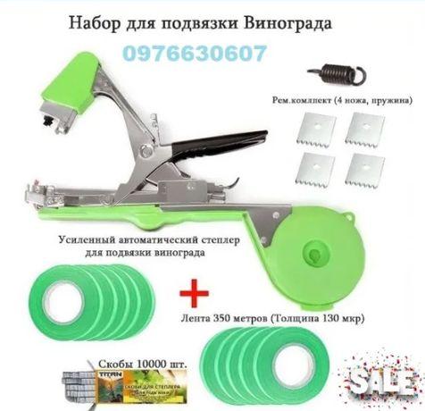 АКЦИЯ! Набор для подвязки винограда! Лента - Скобы - 4 Ножа / Степлер