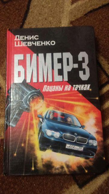 "Денис Шевченко ""Бимер-3"""