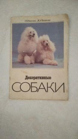 """Книга """"Декоративные собаки"""""""