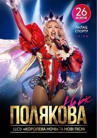 Билет ка концерт Поляковой, Полякова 26.10.21. Дворец спорта