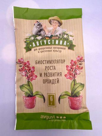 Микориза, аминозол, триходерма, зацветай для орхидей и других растений