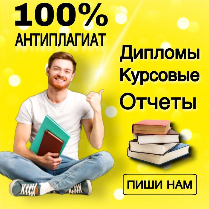 Курсовые, дипломы (антиплагиат) Киев - изображение 1