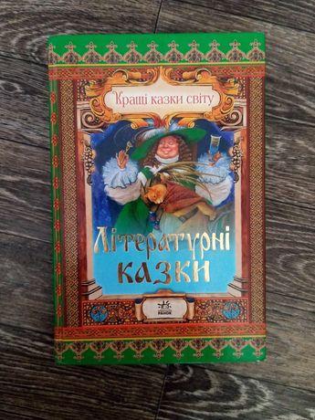 Літературні казки народів світу