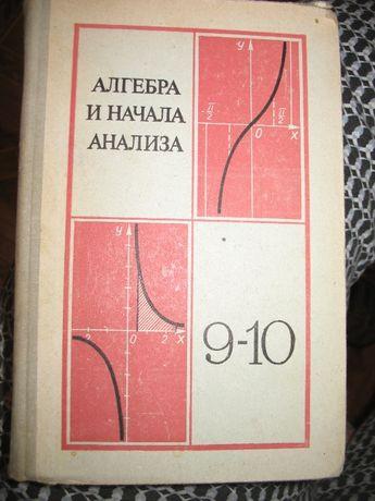 книга Алгебра и начало анализа 9-10 класс