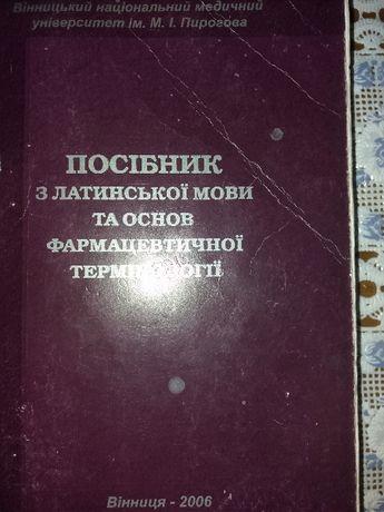 Посібник з латинської мови та основ фармацевтичної термінології