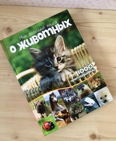 Большая книга о животных. Энциклопедия.1000 фотографий.