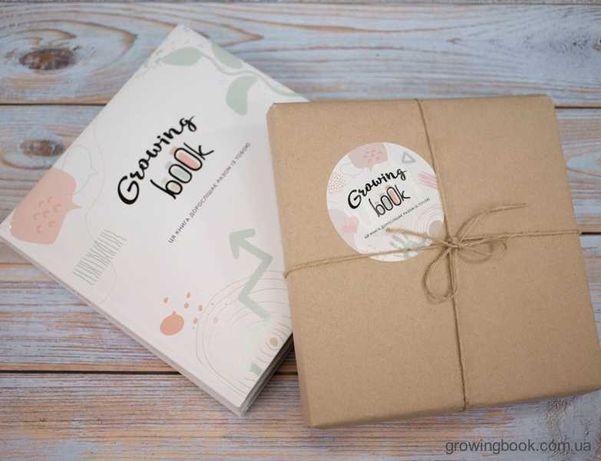 GROWING BOOK. Книга-фотоальбом, книга-інтерв'ю, книга для дітей