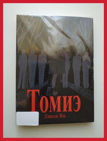 Томиэ - Дзюндзи Ито, первый том