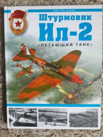 Растренин О. Штурмовик Ил-2. Летающий танк