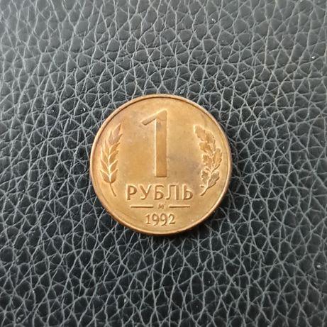 1 рубль 1992 г Банк России
