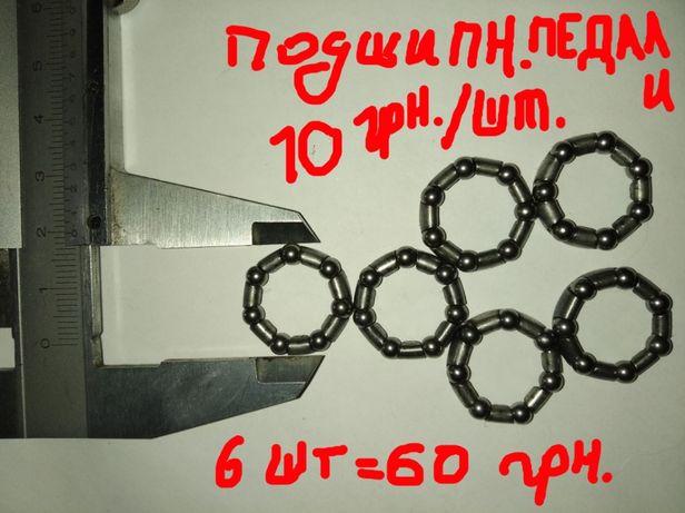 Подшипник Педали Большой Вело СССР обмен, задней втулки Большой