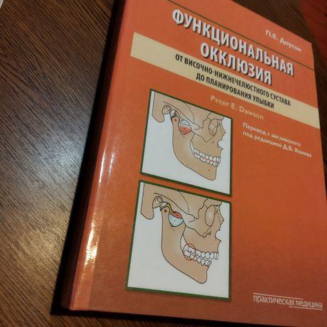 Функциональная окклюзия Доусон стоматология гнатология