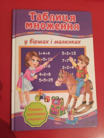 Книжка таблиця множення
