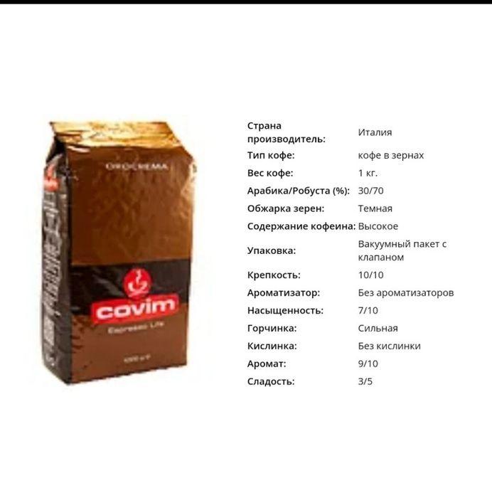 Зерновой кофе, covim Одесса - изображение 1
