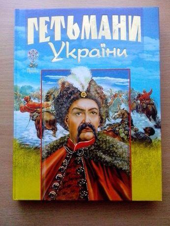 Гетьманы Украины