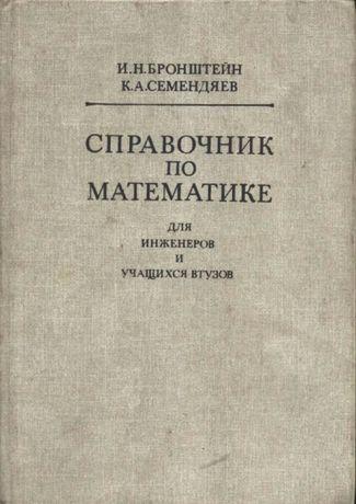 Бронштейн И., Семендяев К. Справочник по математике