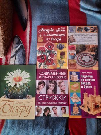Книги для  хоббі