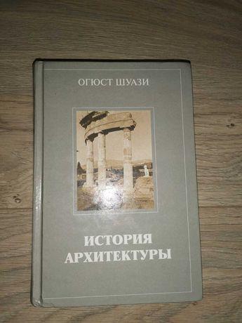 История архитектуры Огюст Шуази, в 2 томах, издание 2005