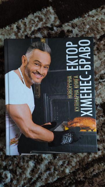 Кулинарная книга Эктора