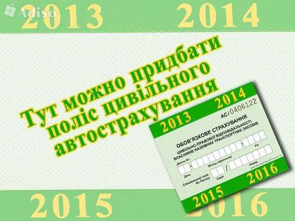Автострахование 522 грн)