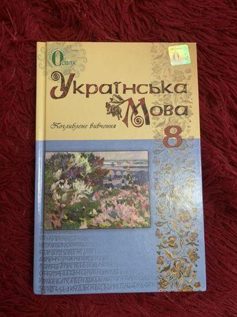 Учебник для 8 класса
