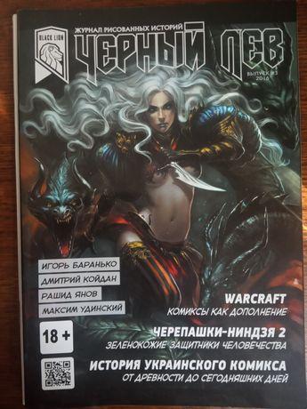 Журнал «Черный Лев» первые три выпуска
