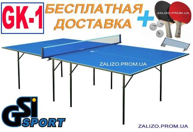 Настольный теннис АКЦИЯ Теннисные столы Hobby Стіл тенісний GSI