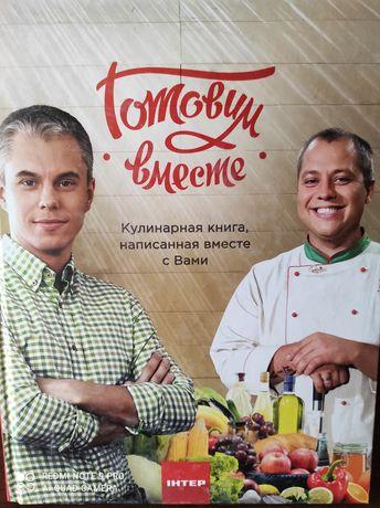 Готовим вместе. Кулинарная книга написанная с Вами. Доманский, Дромов