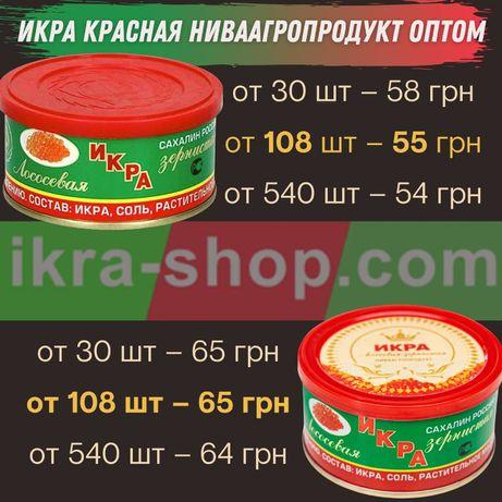 Ниваагропродукт Красная Лососевая Икра Сахалин (литография) - Ікра ОПТ