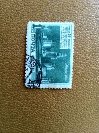 марка СССР 1950 проэкт МГУ