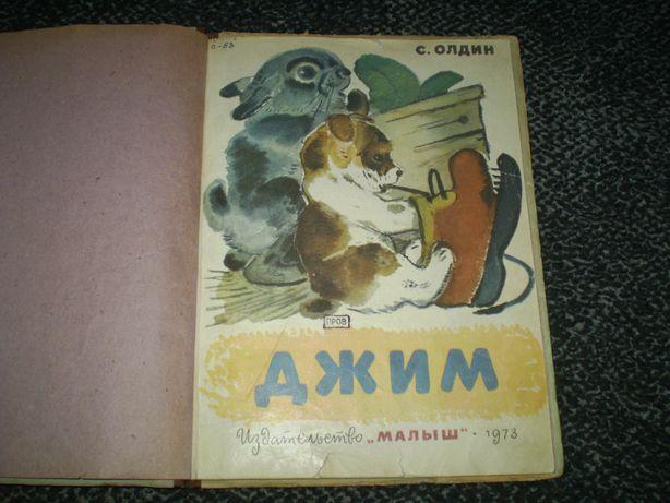 Книжка-картинка. С.Олдин Джим. Худ. В.Белышев. М. Малыш. 1973г.