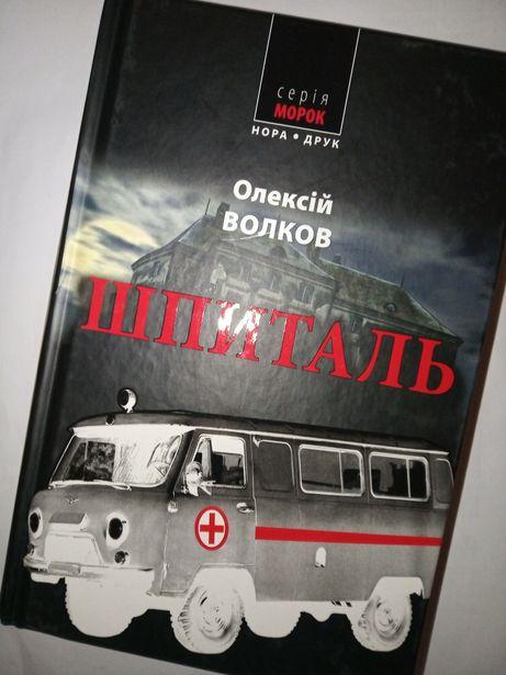 Книга О.Волков Шпиталь