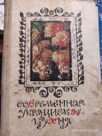 Книга по детск. питанию, Укр. кухня