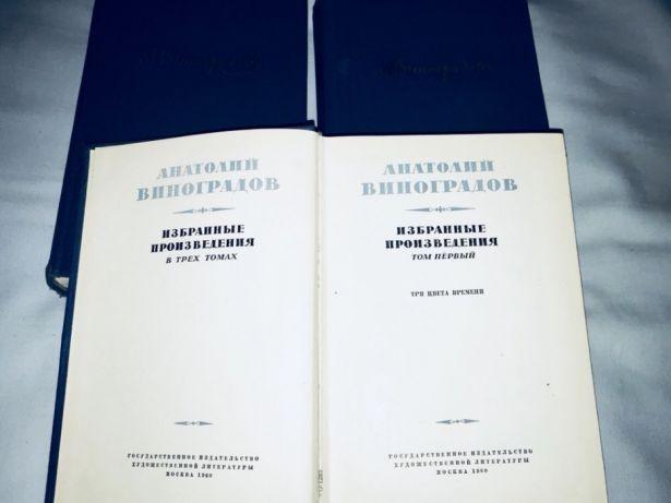 -Собрание сочинений-Виноградов,,Д.Мережковский.
