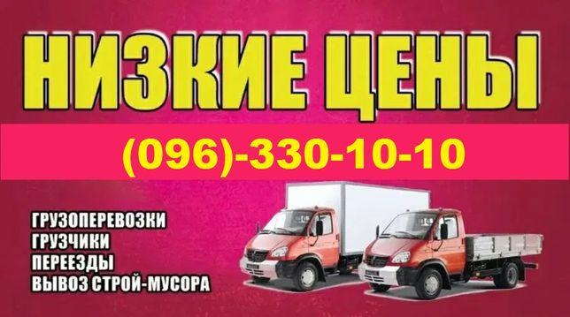 Перевозки Кременчуг Украина. Доставкин Грузоперевозки.ГрузчикиПереезды