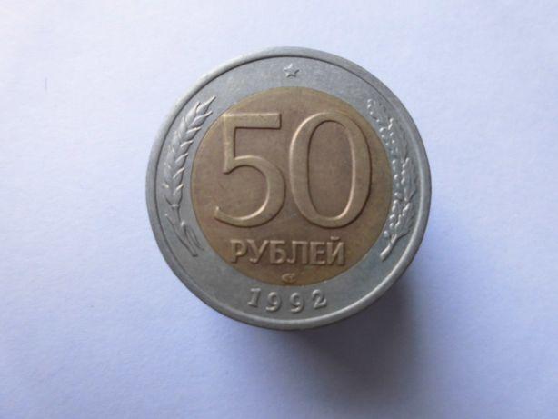 Россия 50 рублей