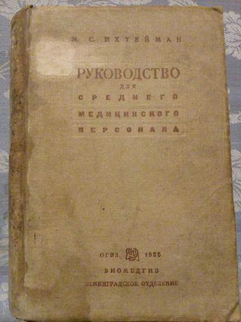 Руководство для среднего медицинского персонала 1935год.