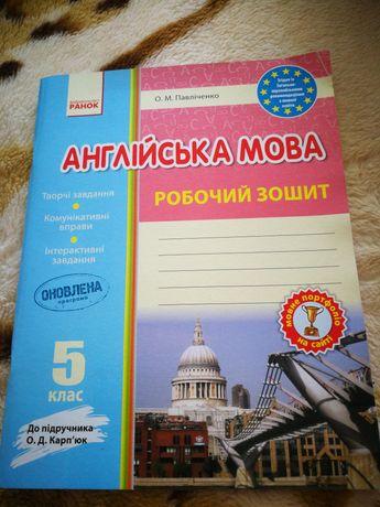 Павліченко - Англійська мова. Робочий зошит 5 клас