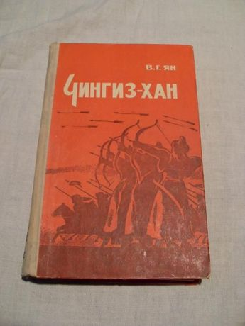 В.Г.Ян - Чингиз-Хан