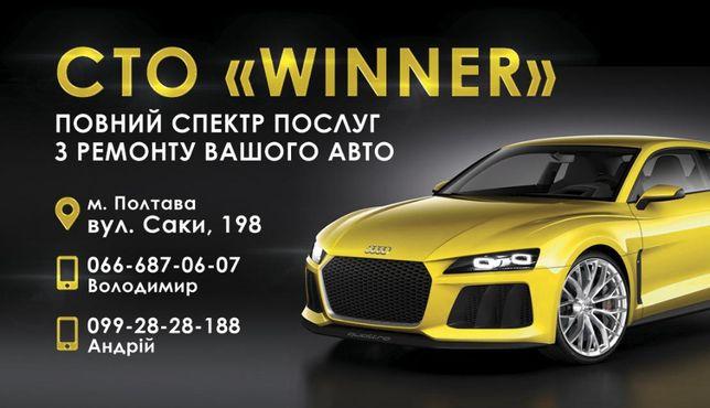 """СТО """"Winner"""" у Полтаві"""