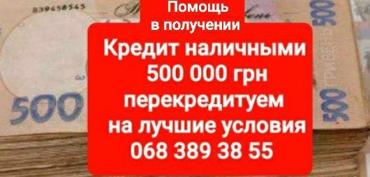 Помощь в получении кредита наличными без залога, перекредитуем